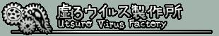 虚ろウイルス製作所
